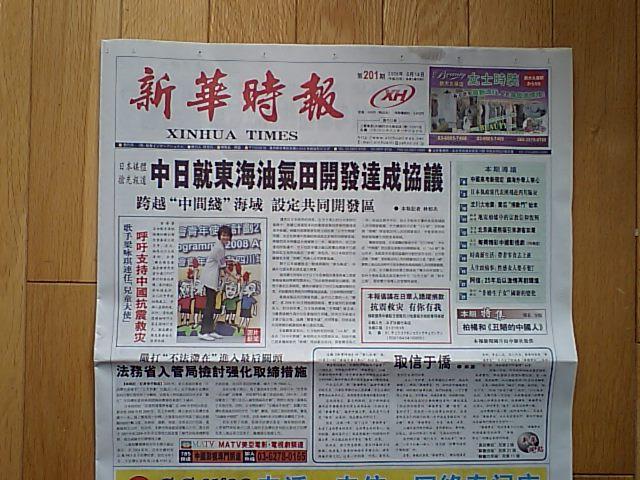 在日中国人新聞週刊紙 新華時報 発行200号達成_d0027795_8504410.jpg