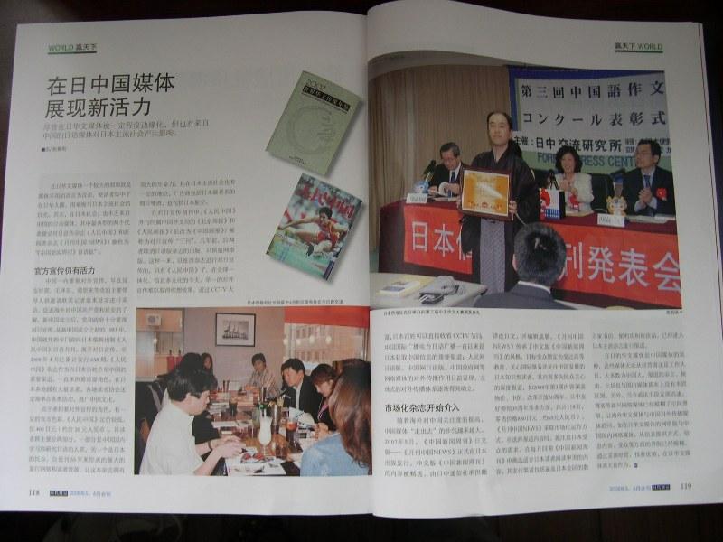 日本僑報社及び主催している作文コンクール 中国の雑誌に登場_d0027795_9111716.jpg