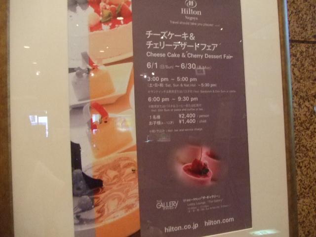 ヒルトン名古屋 ザ・ギャラリー チーズケーキ&チェリーデザートフェア_f0076001_1105539.jpg
