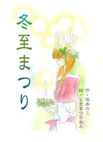 児童文芸創作童話サロン2008_c0007652_2021825.jpg