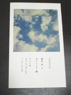 f0146779_1564751.jpg