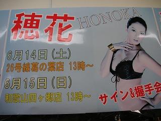 穂花様 関西イベント二日目  2008/6/15_d0144184_22454067.jpg