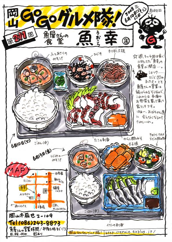 魚屋さんの食堂・魚幸/3_d0118987_10581163.jpg