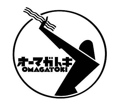 オーマガトキ(OMAGATOKI)って?_c0137404_12385536.jpg
