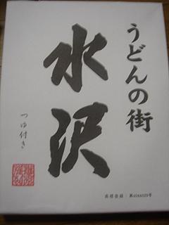水沢うどん_c0025217_21535768.jpg
