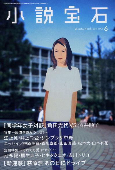 小説宝石_c0075725_133991.jpg
