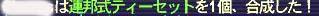 【FFXI】記憶が飛んでる圧縮日記_b0023831_1925181.jpg