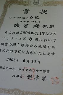c0042655_1414894.jpg