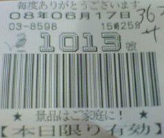 f0065228_2349516.jpg