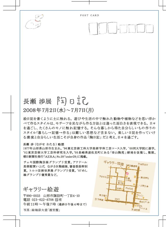 展示のお知らせ。_b0135432_1233641.jpg