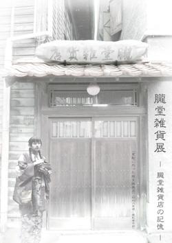 朧堂雑貨展〜時実月夜&石本均志_a0017350_22551091.jpg