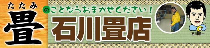 琉球畳/板橋区成増2/お客様の声_b0142750_8562031.jpg