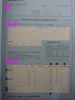 φ(.. )書類の書き方 十一_d0132289_2111169.jpg