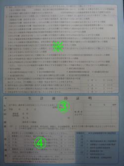 φ(.. )書類の書き方 十一_d0132289_2111406.jpg