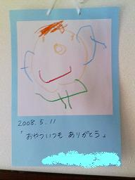 b0127095_1882434.jpg