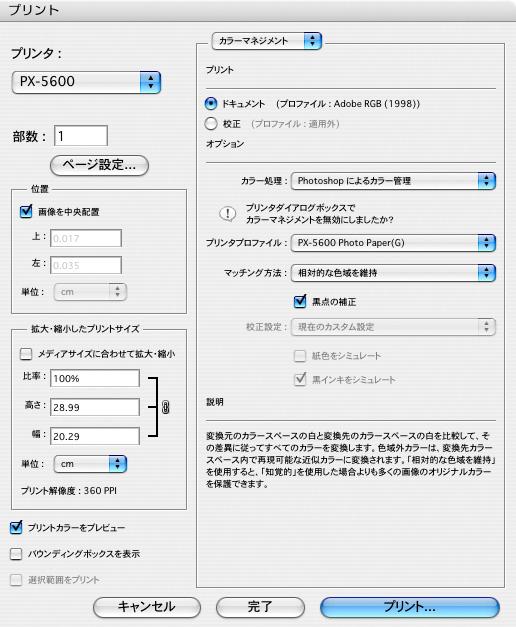 PX-5600のおすすめ印刷設定_f0077521_2043297.jpg