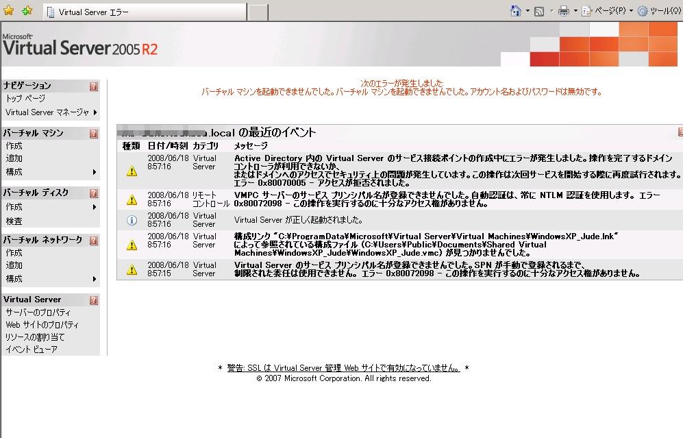 Virtual Server2005 でのゲストOS起動エラー_e0091163_16303710.jpg