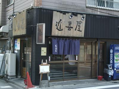 近喜屋@川越のつけ麺_d0044093_061749.jpg