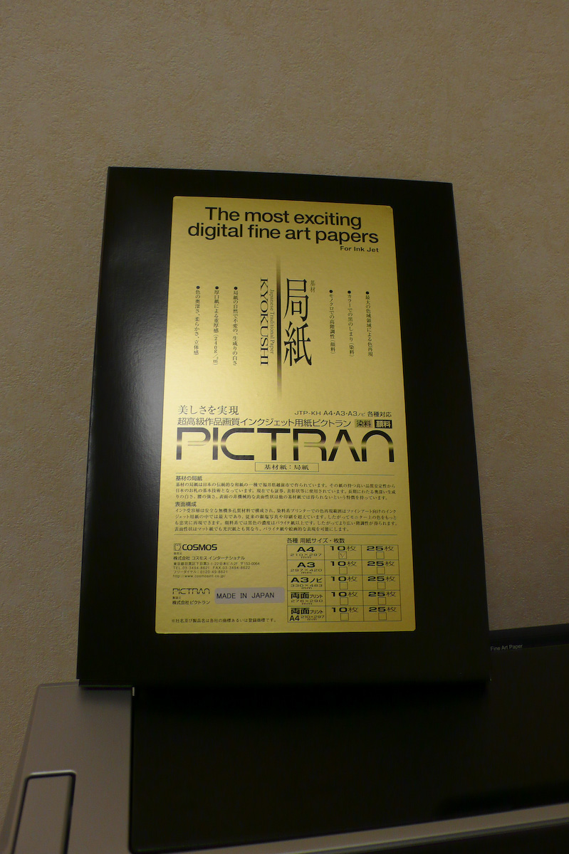 PICTRAN  局紙 The Most Exciting Degital Fine Art Papers_b0125014_20522655.jpg