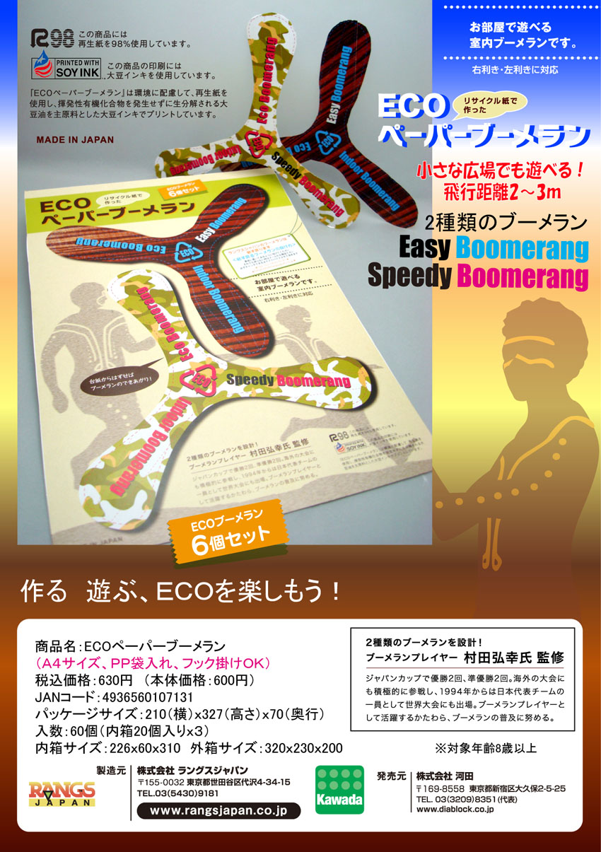 東京おもちゃショー初日_d0148223_4265689.jpg