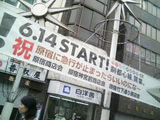 竹下通り_f0064823_12245413.jpg