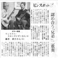 朝日新聞!_e0103327_15444991.jpg