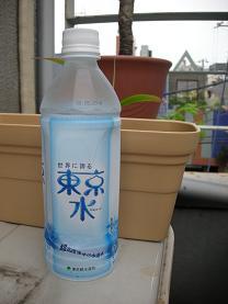 ミラクルウォーター東京水_c0030645_22481429.jpg
