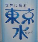 ミラクルウォーター東京水_c0030645_23222297.jpg