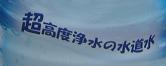 ミラクルウォーター東京水_c0030645_23265023.jpg