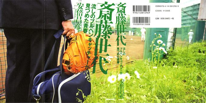 works book『斎藤世代 流しのブルペンキャッチャーが見つめた青春』_c0048265_1619135.jpg