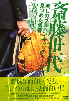 works book『斎藤世代 流しのブルペンキャッチャーが見つめた青春』_c0048265_1619434.jpg