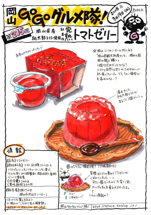 岡山県産桃太郎トマトの完熟トマトゼリー_d0118987_037949.jpg