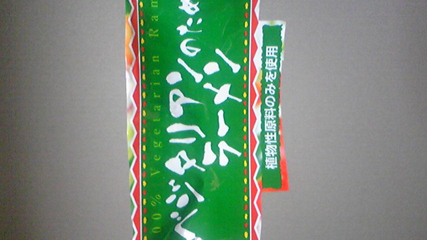 ベジタリアンのための豪華野菜麺_a0053923_0161233.jpg