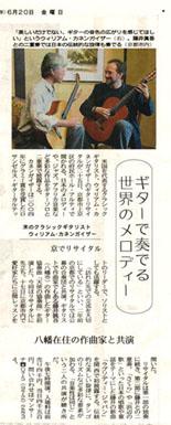 京都新聞!!_e0103327_16205443.jpg