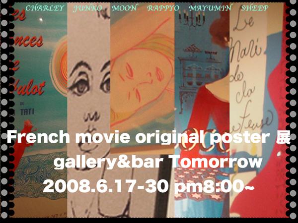 『フレンチ・ムービー・オリジナルポスター展』_e0044855_11151498.jpg