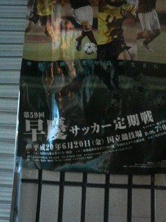 早慶サッカー_a0075684_2327191.jpg