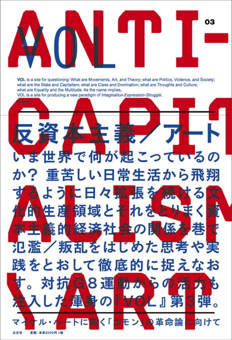 『VOL』03号:特集「反資本主義/アート」、以文社より_a0018105_19245490.jpg