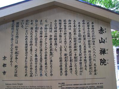 赤山禅院_e0048413_21265995.jpg