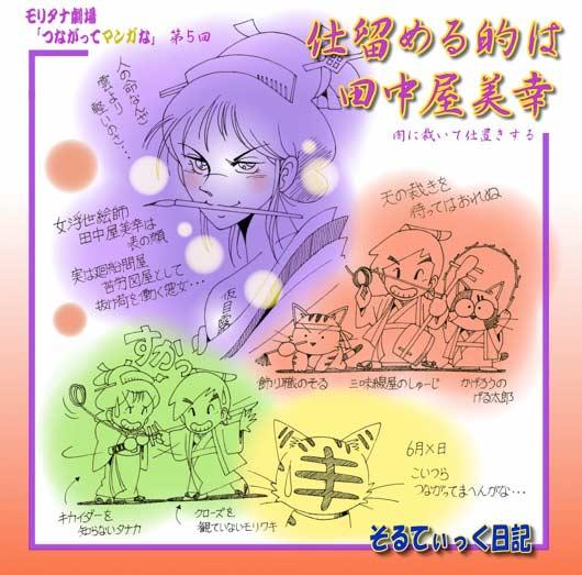 モリタナ劇場『つながってマンガな』第5回〜田中屋美幸〜_f0119369_143583.jpg