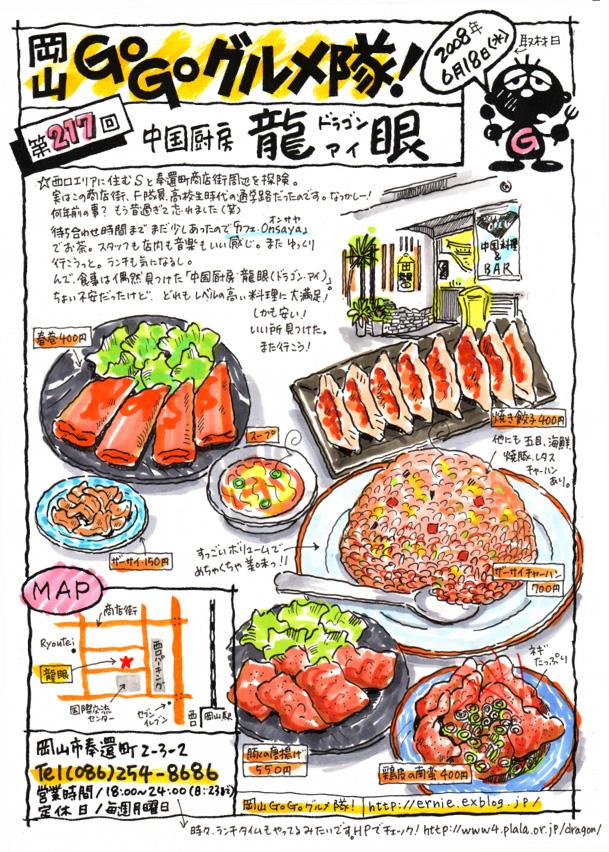 中国厨房・龍眼(ドラゴン・アイ)_d0118987_9425747.jpg