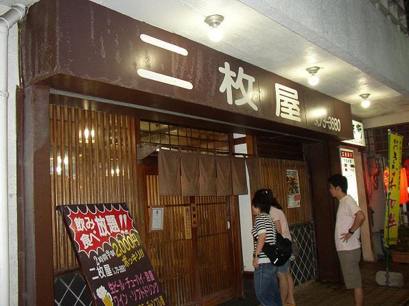 1日目 宮古島の居酒屋「花ちゃん」その1_c0118393_14512064.jpg