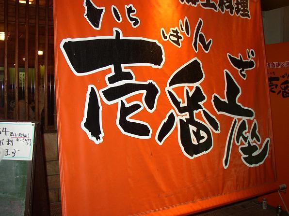 1日目 宮古島の居酒屋「花ちゃん」その1_c0118393_14514157.jpg