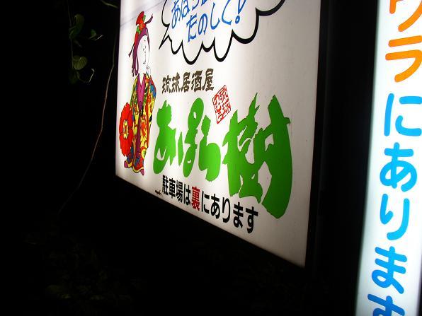 1日目 宮古島の居酒屋「花ちゃん」その1_c0118393_14523397.jpg