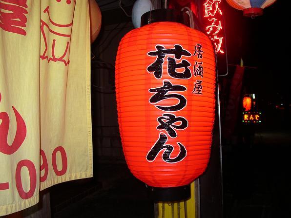 1日目 宮古島の居酒屋「花ちゃん」その1_c0118393_14524852.jpg