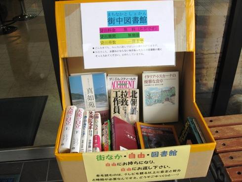街中図書館のある商店街_b0140235_12345226.jpg