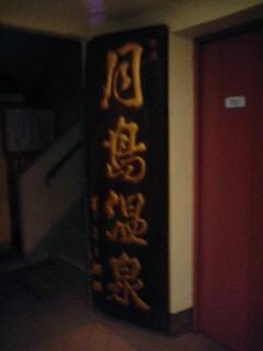月島温泉_e0105035_13105373.jpg