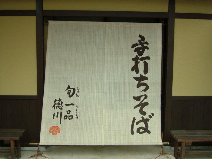 徳川_c0110051_8402598.jpg