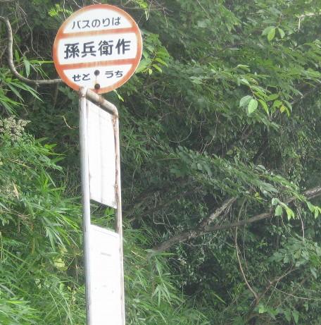 発掘あるある停留所_c0001670_12141934.jpg
