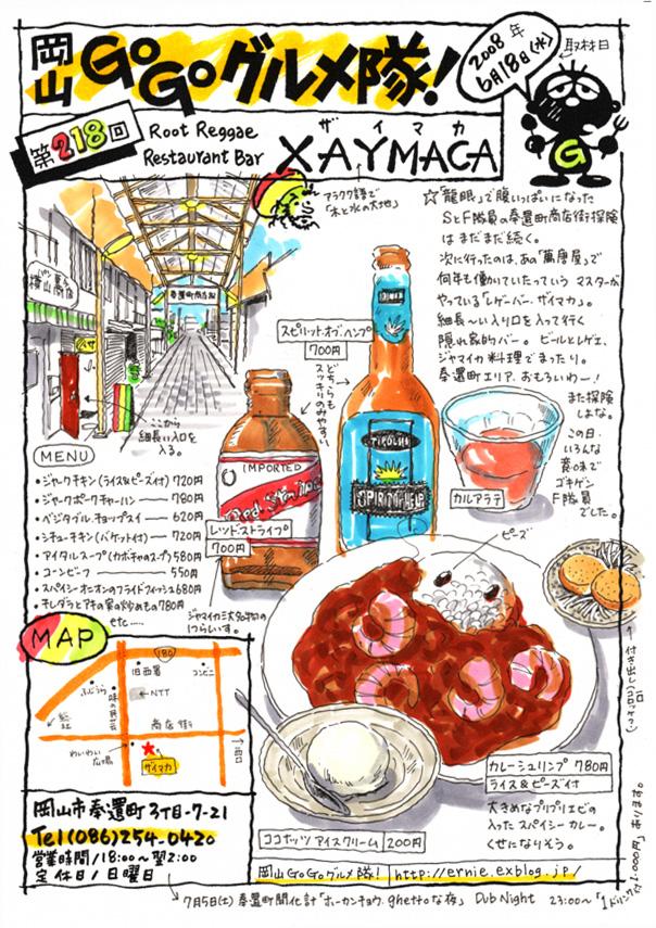 Reggae Restaurant  XAYMACA(ザイマカ)_d0118987_2254242.jpg