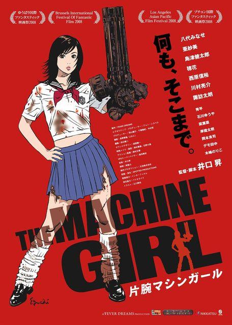 garl machine